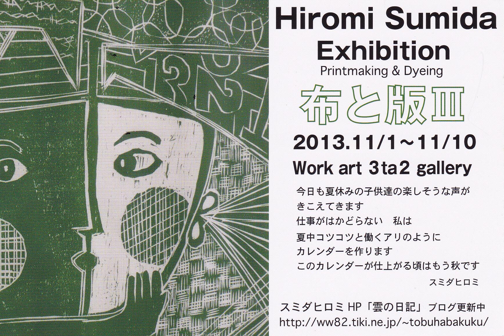 Hiromi Sumida Exhibition 布と版Ⅲ