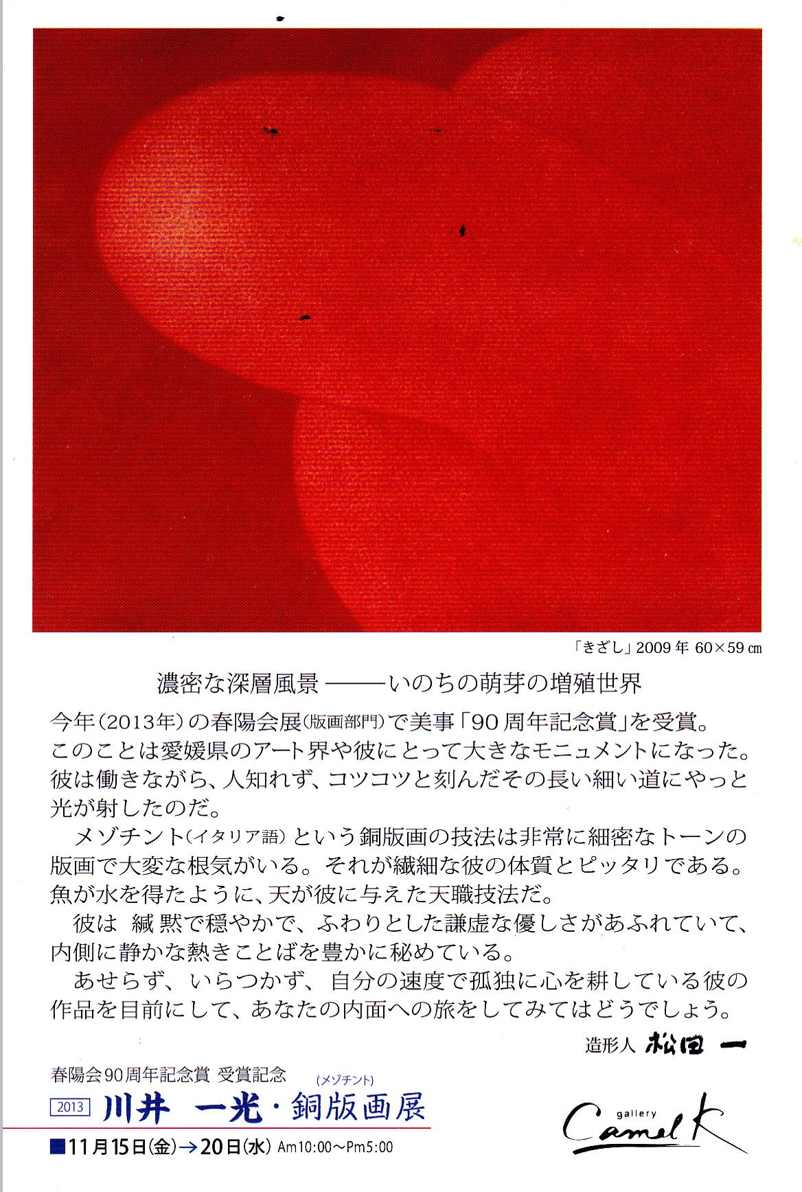 川井一光 銅版画展
