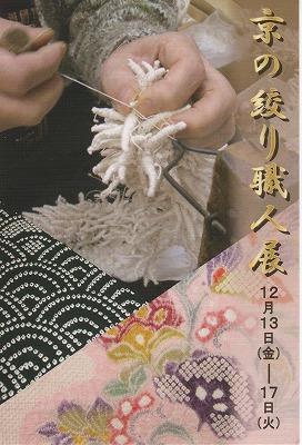 京の絞り職人展