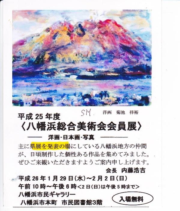 平成25年度八幡浜総合美術会会員展