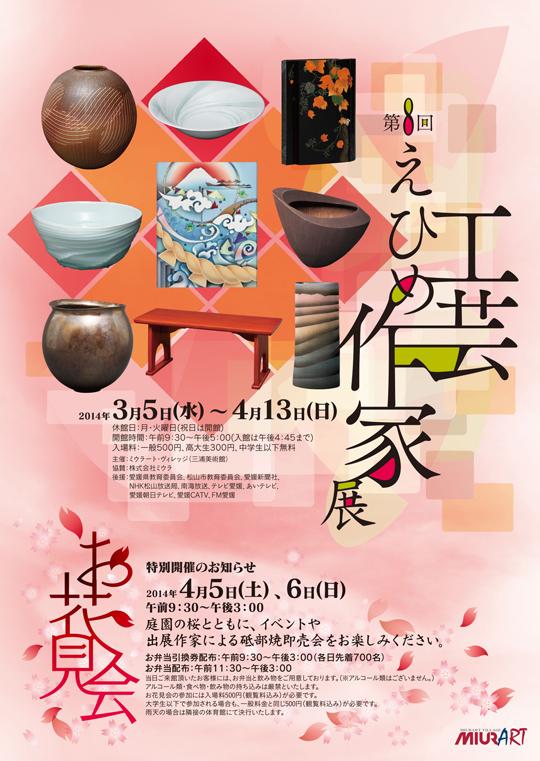 第8回えひめ工芸作家展