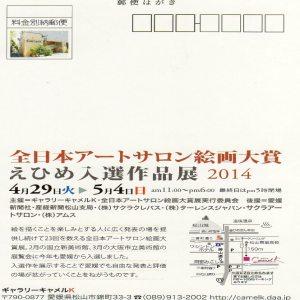 全日本アートサロン絵画大賞 愛媛入選作品展2014