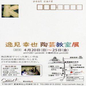 逸見幸也 陶芸教室展2