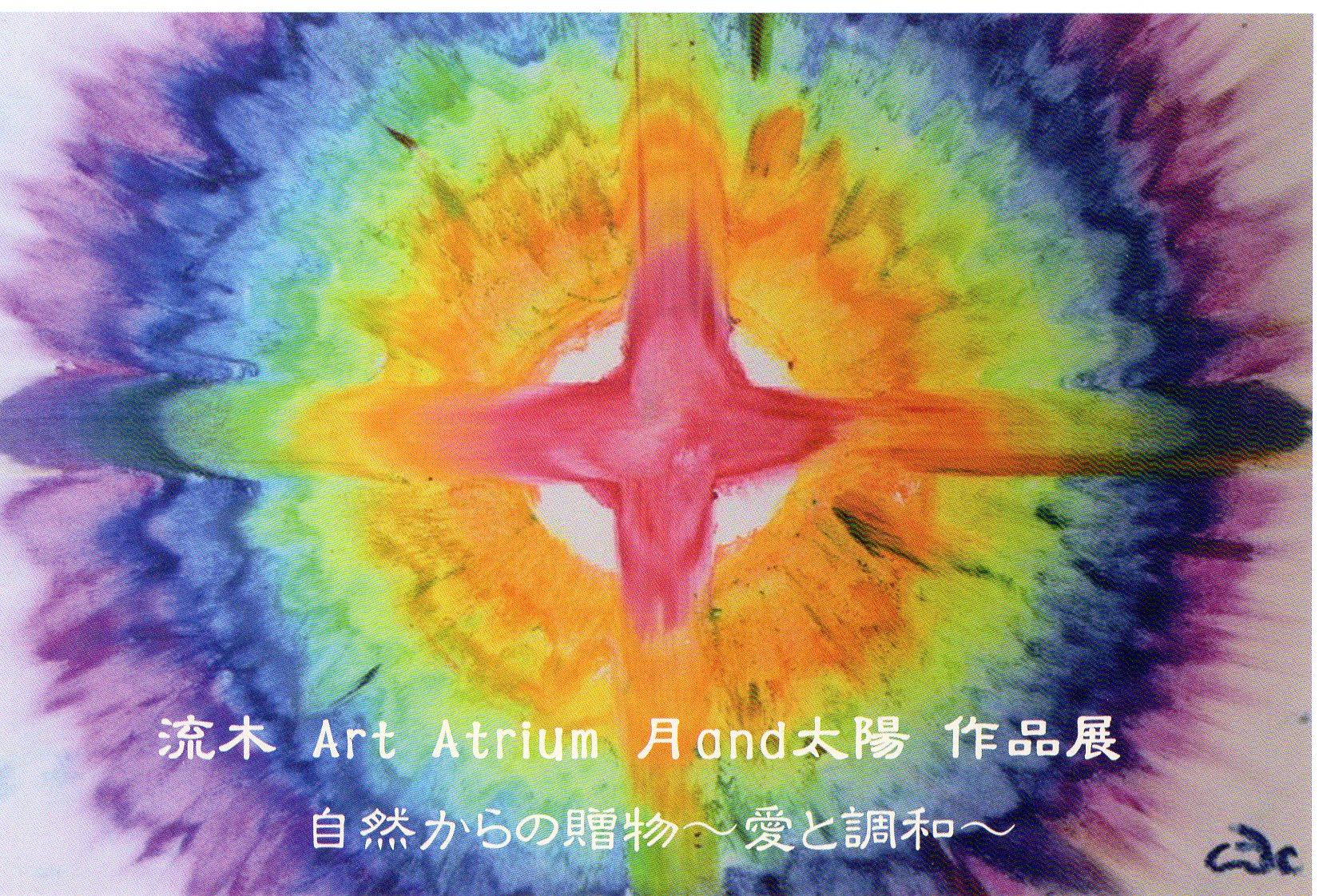 流木 Art Atrium 月and太陽 作品展