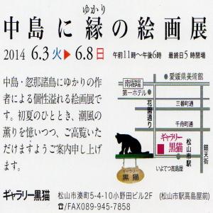 中島にゆかりの絵画展-