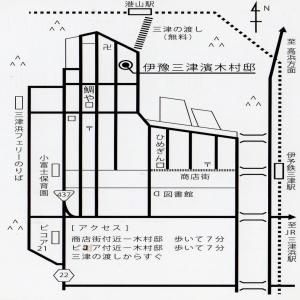 宮内太志 器展-伊豫三津浜木村邸