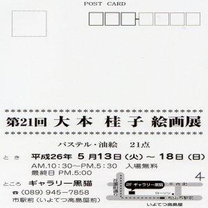 第21回大本桂子絵画展