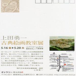 上田勇一 古典絵画教室展