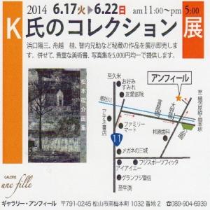 K氏のコレクション展 アンフィール