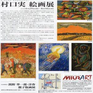 村口実 絵画展 ミウラートビレッジ