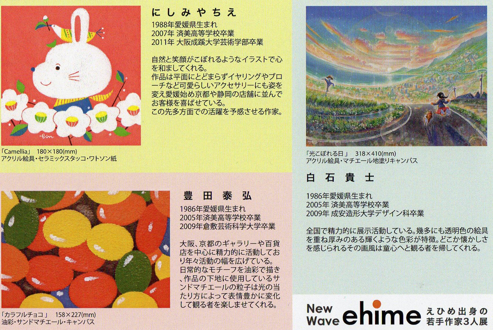 愛媛出身のプロの若手作家による三人展