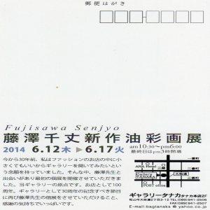 藤沢千丈新作油彩画展