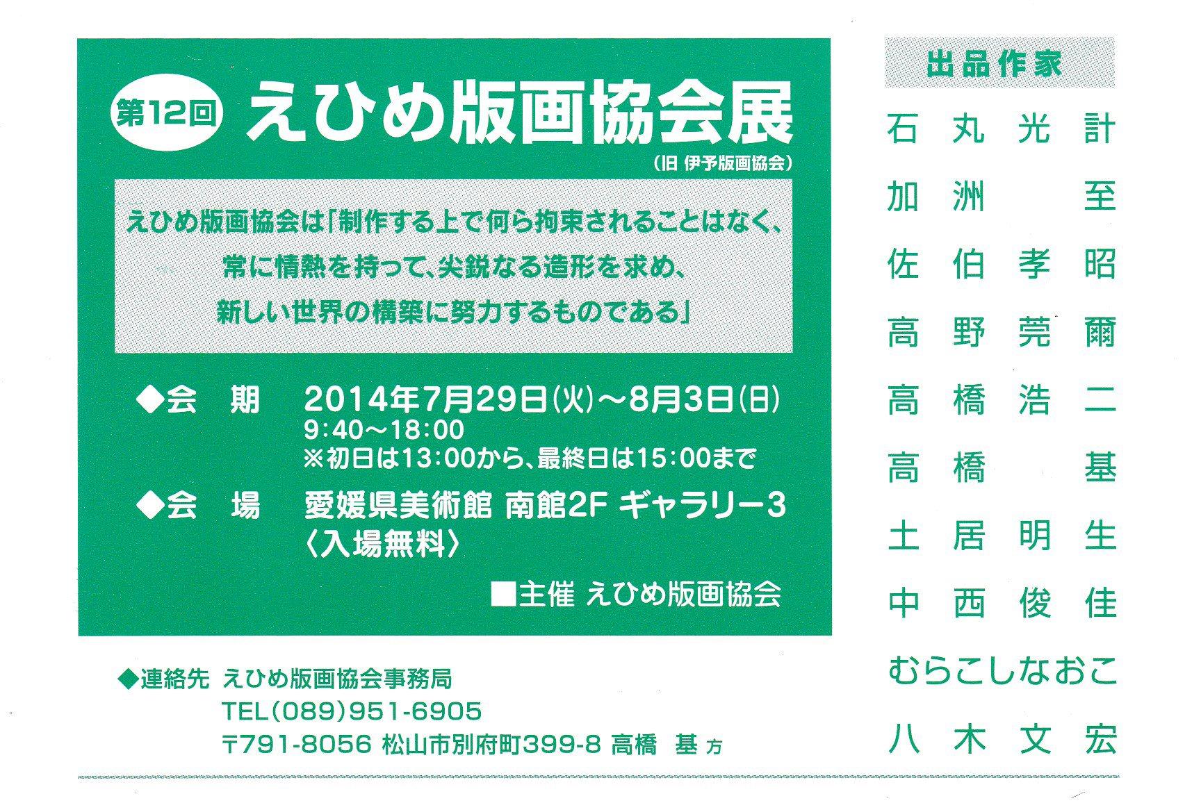 第12回えひめ版画協会展