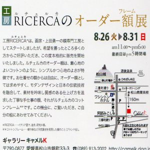 RICERCAのオーダーフレイム展 ギャラリーキャメルK