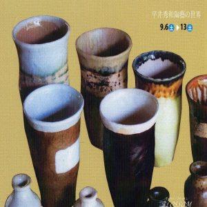 平井秀和陶藝の世界 ギャラリーブロッサム