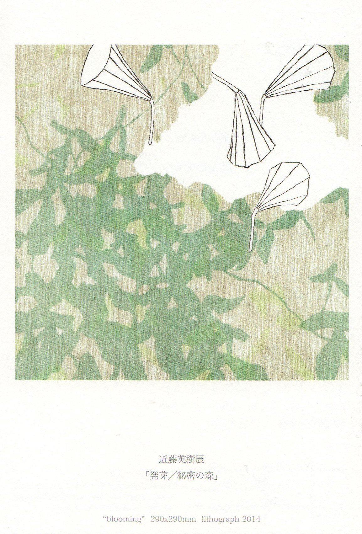近藤英樹展 ギャラリーリブ・アート