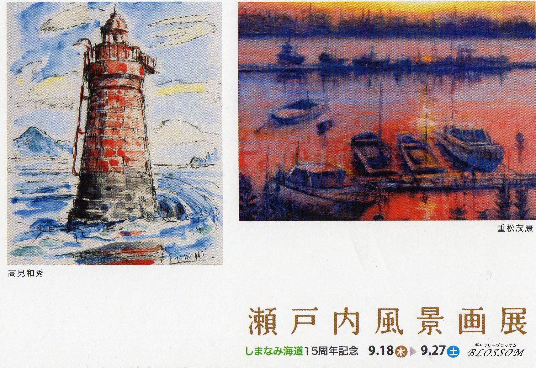 瀬戸内風景画展 ギャラリーブロッサム