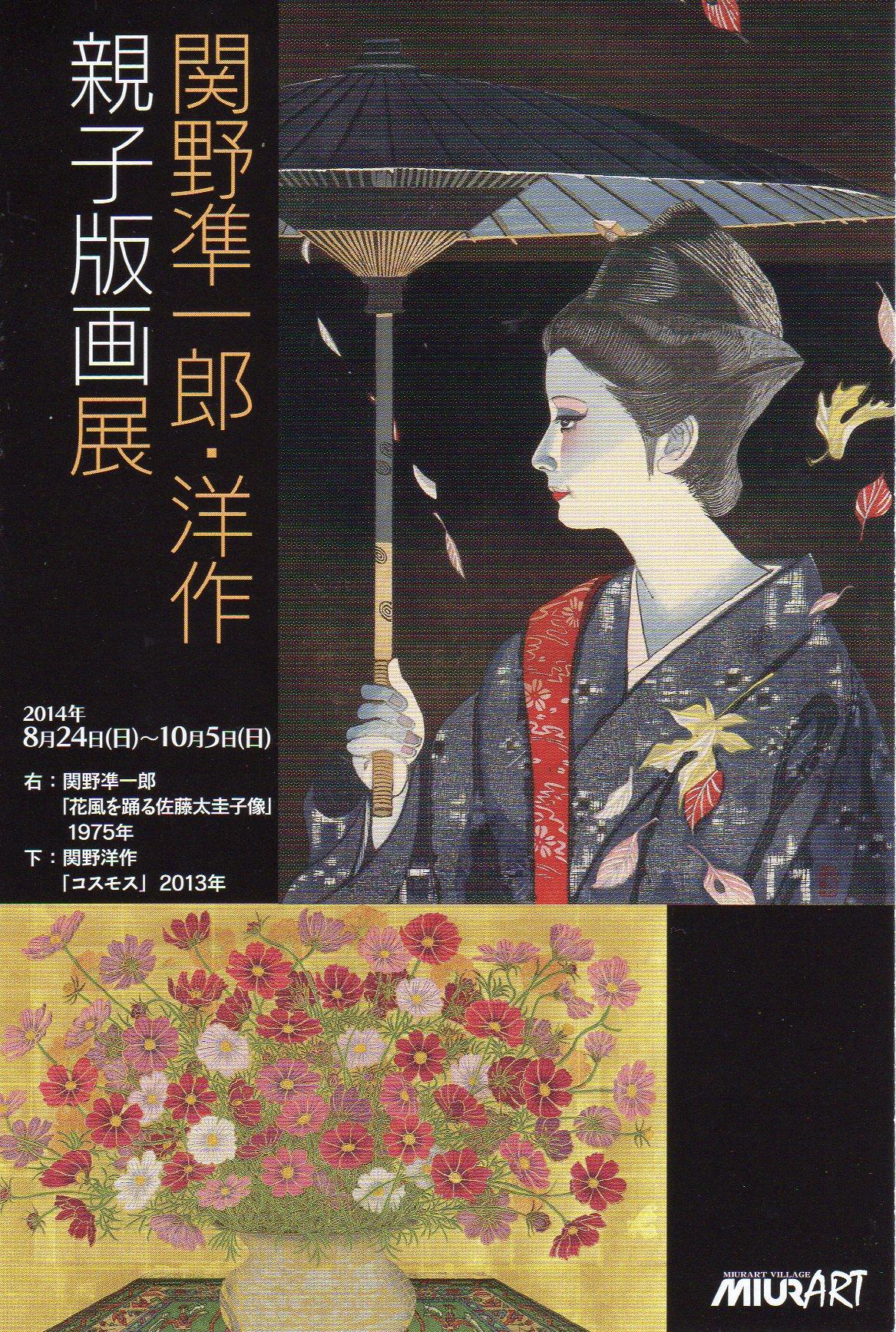 関野凖一郎・洋作 親子版画展 ミウラアートヴィレッジ