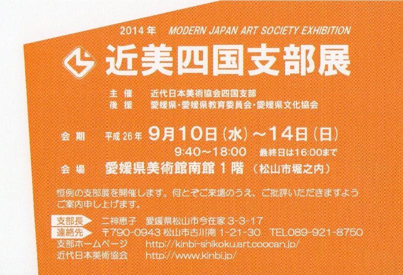2014年 近美四国支部展 愛媛県美術館