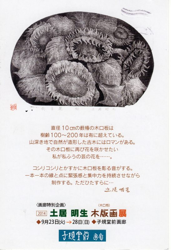 土居明生 木版画展 子規堂前画廊