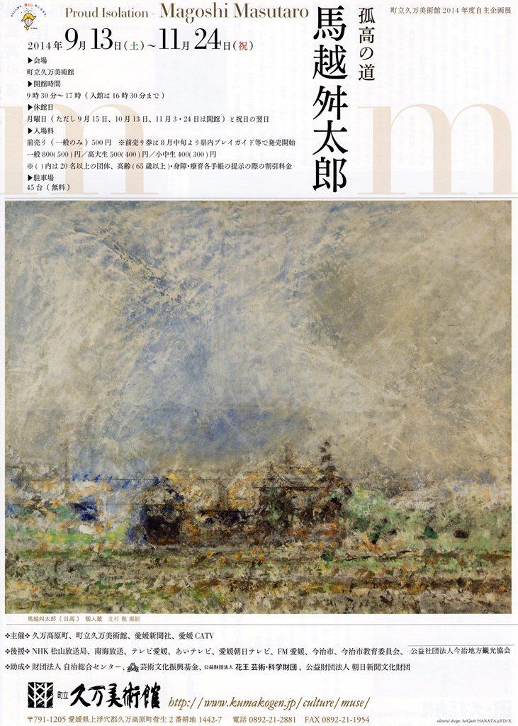 孤高の道 馬越舛太郎 久万美術館
