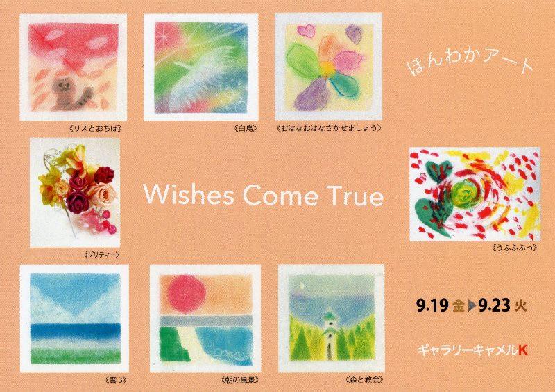 Wishes Come True展 ギャラリーキャメルK