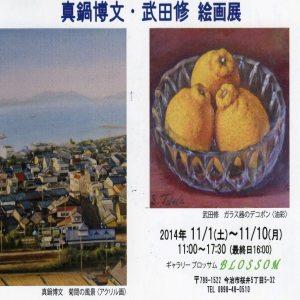 真鍋博文・武田修 絵画展 ギャラリーブロッサム