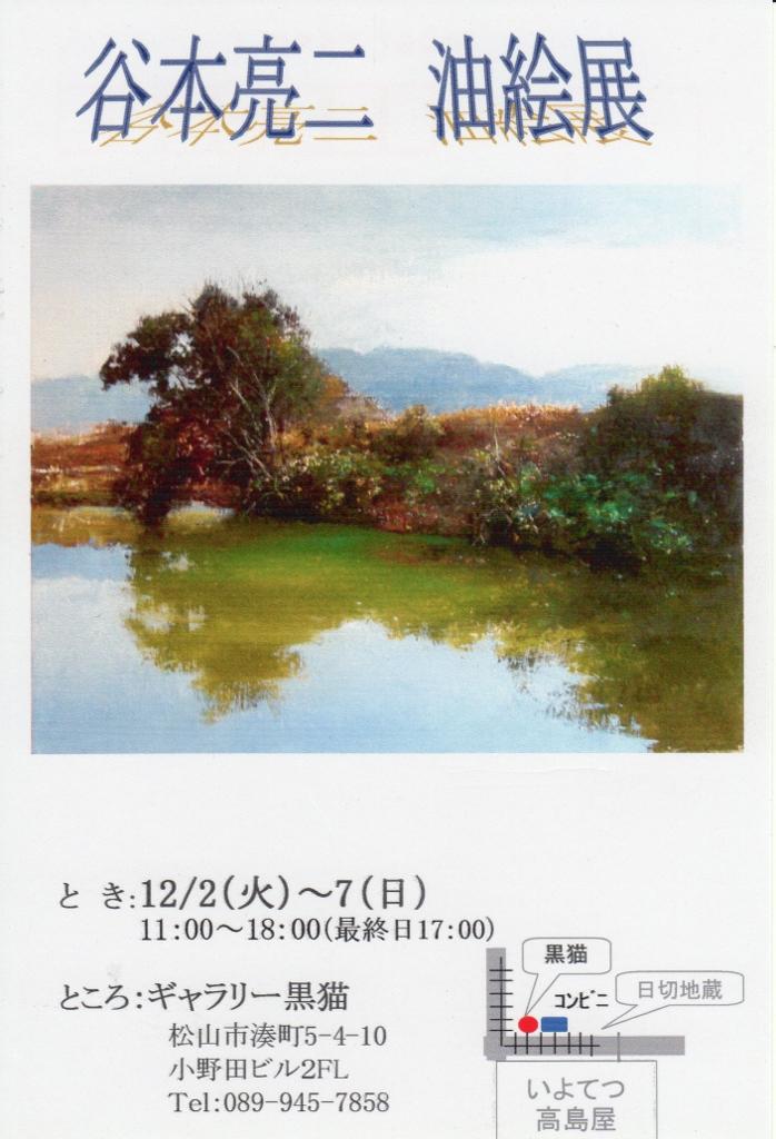 谷本亮二油絵展 ギャラリー黒猫