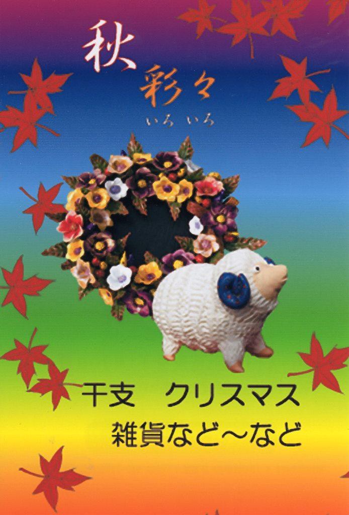 秋彩々展 ギャラリー黒猫