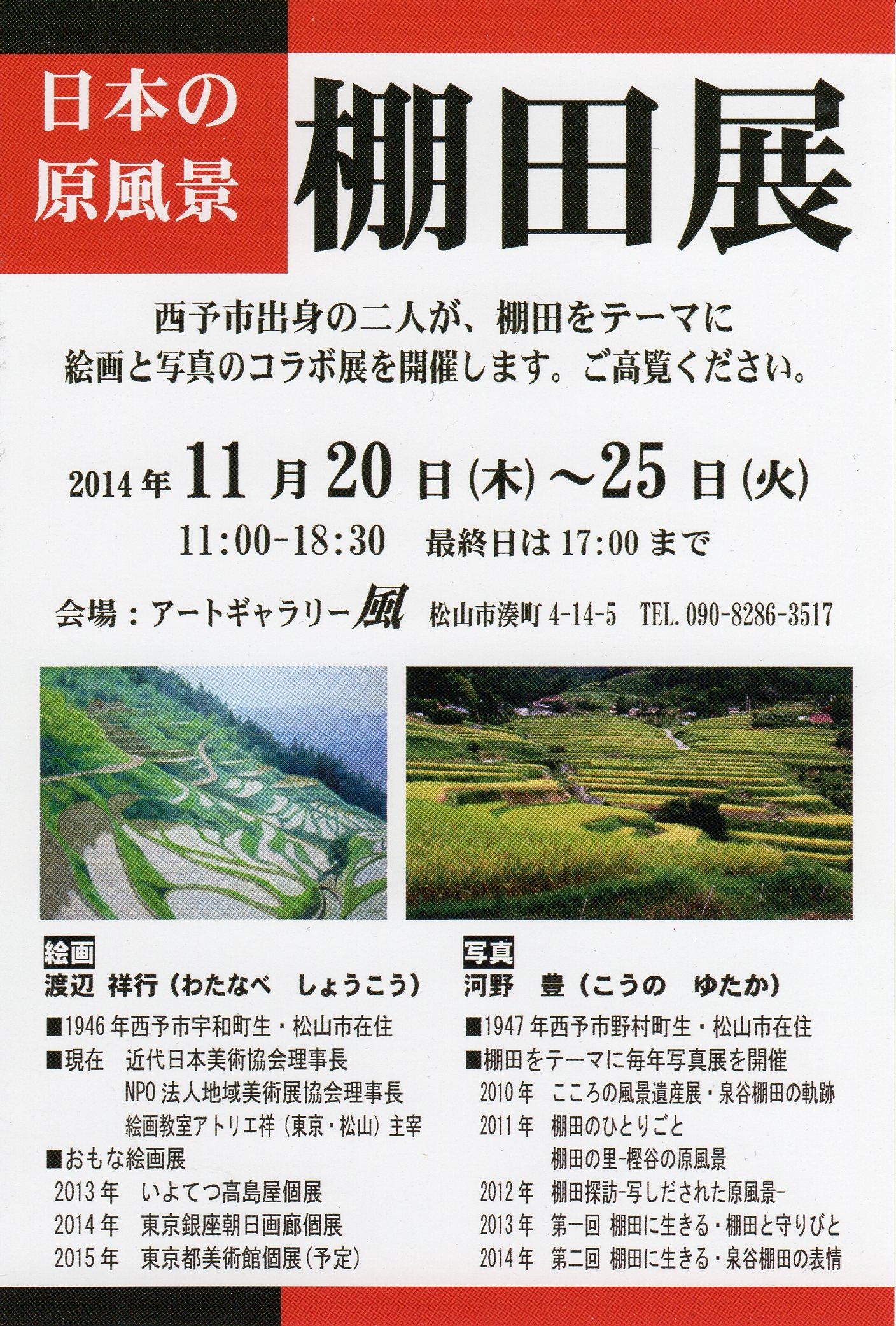 日本の原風景 棚田展 ギャラリー風