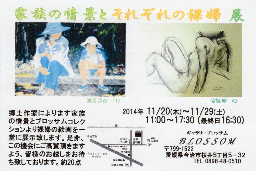 家族の情景とそれぞれの裸婦展 ギャラリーブロッサム