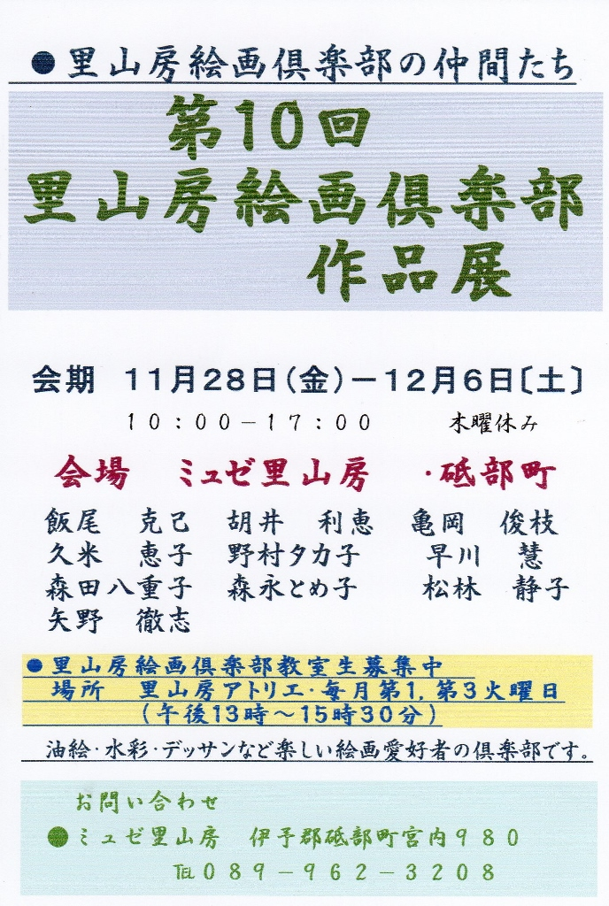 第10回里山房絵画倶楽部作品展