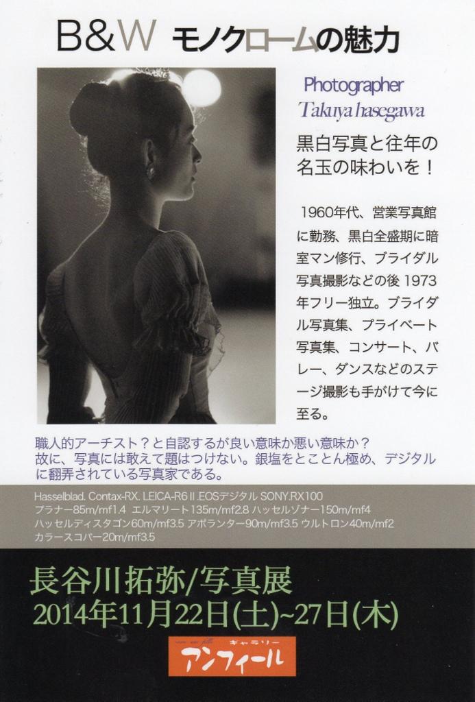 長谷川拓弥写真展 ギャラリーアンフィール