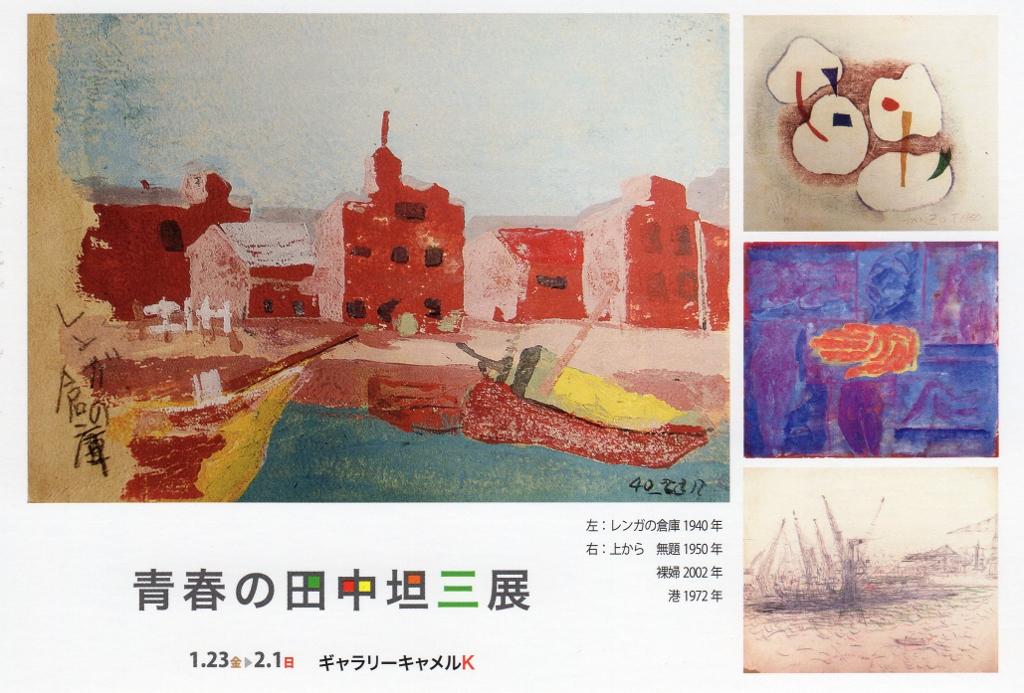 青春の田中坦三展 ギャラリーキャメルK