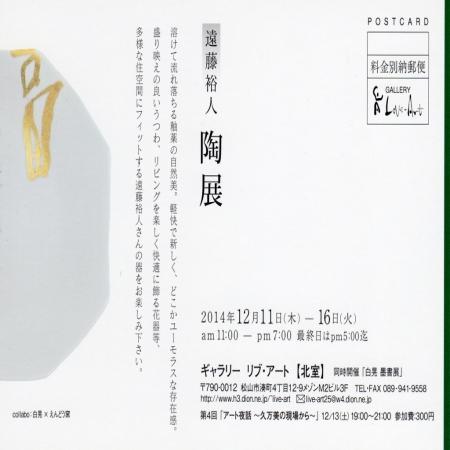 遠藤裕人陶展 ギャラリーリブアート