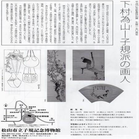 下村為山 子規記念博物館