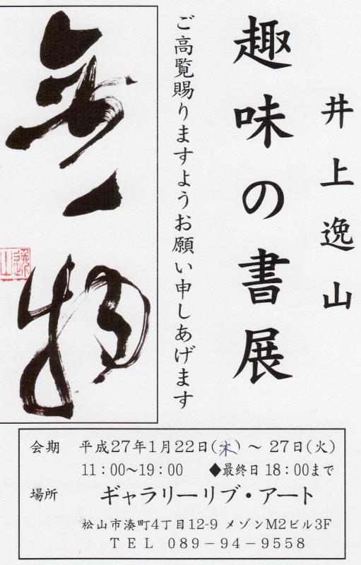 井上逸山 趣味の書展