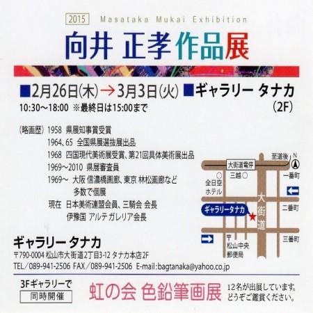向井正孝作品展 ギャラリータナカ