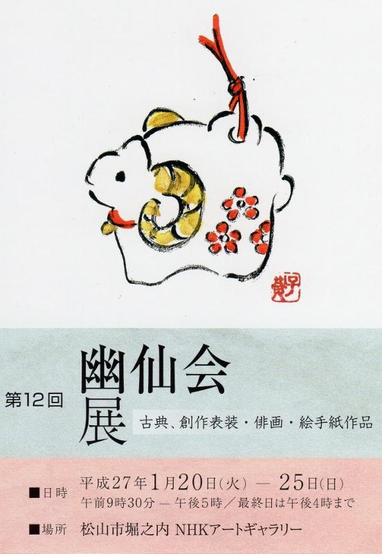 幽仙会展 NHKアートギャラリー