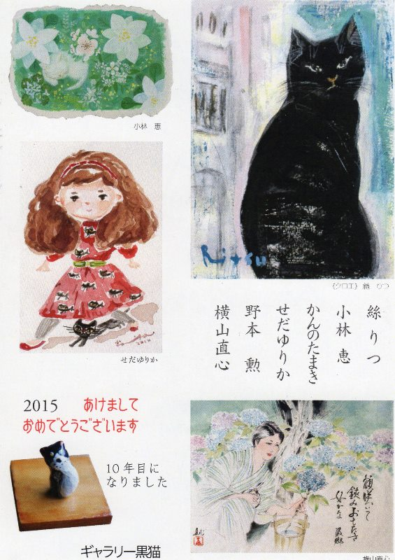 新春彩々展 ギャラリー黒猫