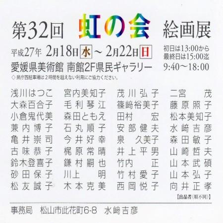 第32回 虹の会 絵画展 愛媛県美術館