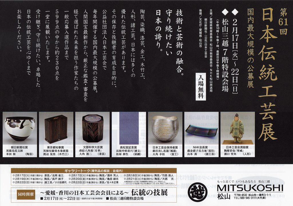 日本伝統工芸展 松山三越