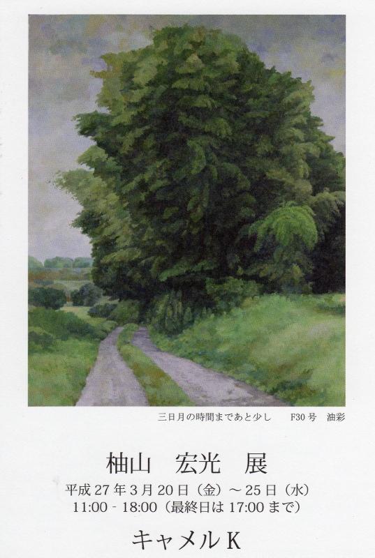 柚山宏光展 ギャラリーキャメルK