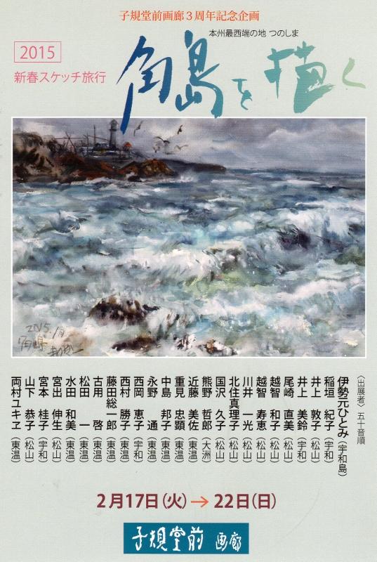 角島を描く 子規堂前画廊