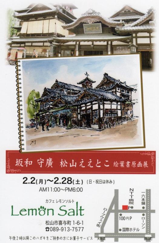 阪和守廣 カフェレモンソルト