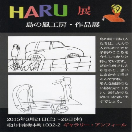 HARU展 島の風工房作品展 ギャラリーアンフィール