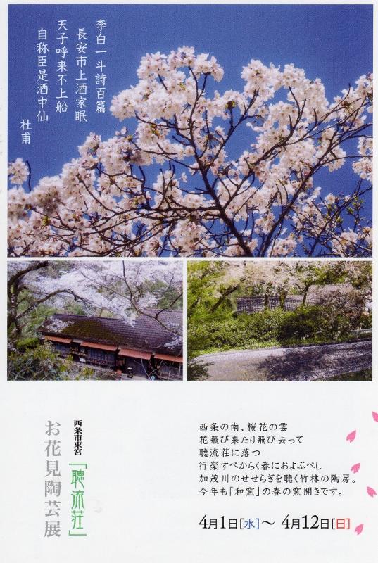 聴流荘 お花見陶芸展 平井秀和