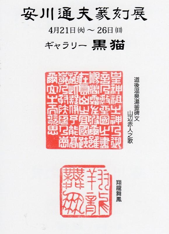 安川道夫篆刻展 ギャラリー黒猫