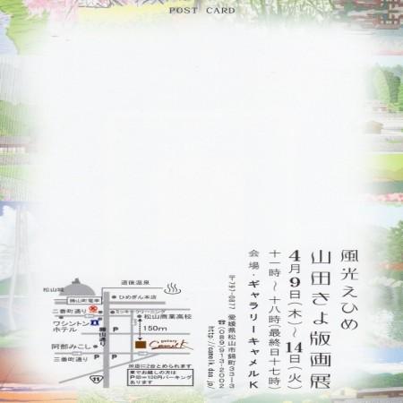 山田きよ版画展 ギャラリーキャメルK