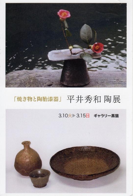 平井秀和陶展 ギャラリー黒猫
